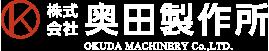 株式会社奥田製作所