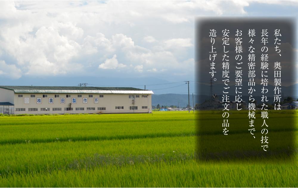 奥田製作所