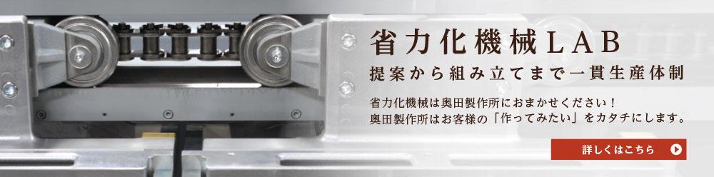 省力化機械メーカー。企画・設計・製造・加工・組立なら省力化機械LAB